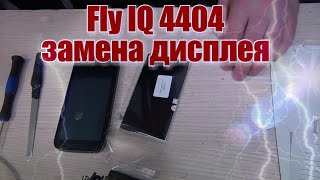 FLY Spark Black IQ 4404 ЗАМЕНА ДИСПЛЕЯ РАЗБОР
