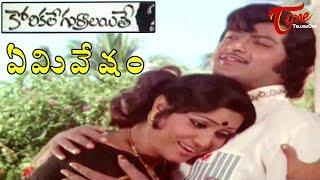 Korikale Gurralaithe Movie Songs | Yemi Vaesham Song | Mohan Babu | Rama Prabha - TELUGUONE