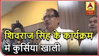 Namaste Bharat: Vacant chairs at Shivraj Singh Chouhan's meet in Vidisha - ABPNEWSTV