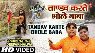 ताण्डव करते भोले Tandav Karte Bhole Baba, New Latest Shiv Bhajan, AMAN NALWA, DEEPAK NALWA, HD Video - TSERIESBHAKTI