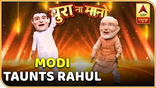 'PM Modi' taunts 'Rahul Gandhi' | Bura Na Mano - ABPNEWSTV