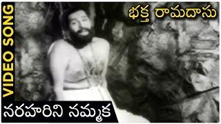 Bhakta Ramadas Songs -  నరహరిని నమ్మక - Chittor V Nagaiah | Classical Hit Songs - RAJSHRITELUGU
