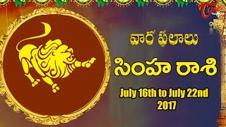 Rasi Phalalu | Simha Rasi | July 16th to July 22nd 2017 | Weekly Horoscope 2017 | #Predictions - TELUGUONE