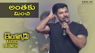Vikram Superb Telugu Speech @ Inkokkadu Movie Audio Launch | TFPC - TFPC
