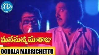 Manasunna Maaraju Movie Songs - Oodala Marrichettu Video Song | Rajashekar, Laya | V Srinivas - IDREAMMOVIES