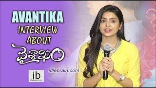 Avantika interview about Vaishakam - idlebrain.com - IDLEBRAINLIVE
