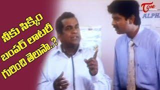 నీకు సిక్కిం బంపర్ లాటరీ గురించి తెలుసా..? | Telugu Movie Comedy Scenes | TeluguOne - TELUGUONE