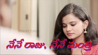 Nene Raju Nene Manthri Latest Telugu Short Film | 2017 Telugu Short Films | WMB Pictures - YOUTUBE