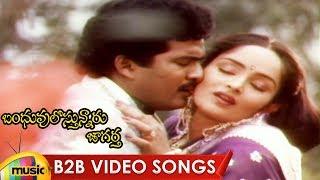 Bandhuvulostunnaru Jagratha Back 2 Back Video Songs | Rajendra Prasad | Rajani | Mango Music - MANGOMUSIC