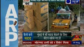 महाप्रलय पर इंडिया न्यूज़ का महाअभियान, मदद की लिए आगे आओ हिंदुस्तान - ITVNEWSINDIA