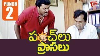 పంచ్ లు.. ప్రాసలు | Ep #2 | Sunil Best Punch Dialogues | NavvulaTV - NAVVULATV