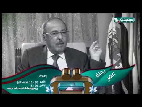 رحلة عمر مع الشيخ اللواء مجاهد القهالي - برومو الحلقة الاولى