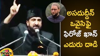 Feroz Khan Fire on MIM and  KCR at Nampally | #TelanganaElections2018 | Rahul Gandhi Meeting - MANGONEWS