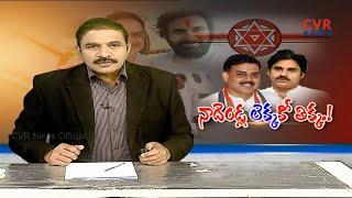 నాదెండ్ల లెక్కకో తిక్క ..| Nadendla Manohar joins Jana Sena Party | CVR News - CVRNEWSOFFICIAL