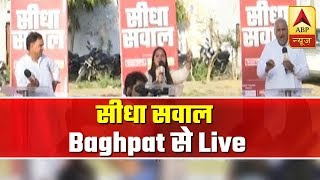 Know What Baghpat People Think About Cong's Minimum Income Scheme Promise  | Seedha Sawal | ABP News - ABPNEWSTV