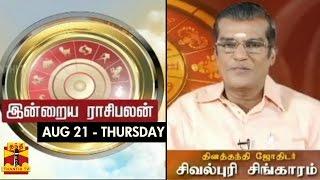 Indraya Raasi palan 21-08-2014 – Thanthi TV Show