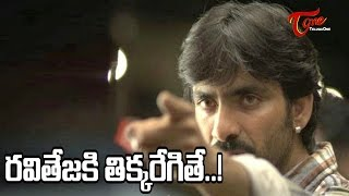 రవితేజకి తిక్కరేగితే...| Ravi Teja Next Movie With Director Santosh Srinivas ? - TELUGUONE