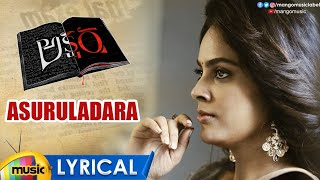 Asuruladara Song Full Lyrical | Akshara Movie Songs | Nandita | Anurag Kulkarni | Suresh Bobbili - MANGOMUSIC