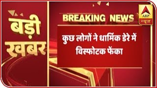 3 dead, 10 injured in blast at Amritsar's Nirankari Bhawan - ABPNEWSTV