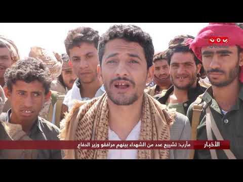 مأرب : تشييع عدد من الشهداء بينهم مرافقو وزير  الدفاع