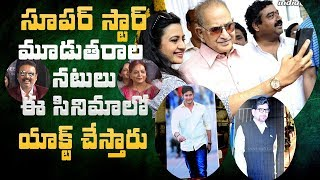 3 Generations of SUPERSTAR family acting in one movie | Vittalacharya - IGTELUGU