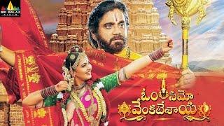 Om Namo Venkatesaya Trailer | Telugu Latest Trailers 2017 | Nagarjuna, Anushka, Pragya Jaiswal - SRIBALAJIMOVIES