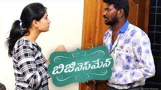 Businessman Telugu Comedy Short Film 2017    Mahesh Vitta    Film By Praneeth Sai - YOUTUBE