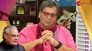 Director Subhash Ghai reacts to demise of Former PM Atal Bihari Vajpayee - ZEENEWS