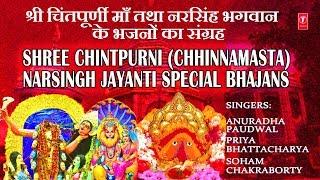 चिंतपूर्णी छिन्नमस्ता नरसिंह जयंती Special Bhajans,ANURADHA PAUDWAL,PRIYA, SOHAM - TSERIESBHAKTI