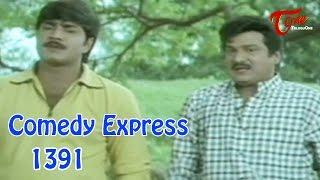 Comedy Express 1391 || Back to Back || Telugu Comedy Scenes - TELUGUONE