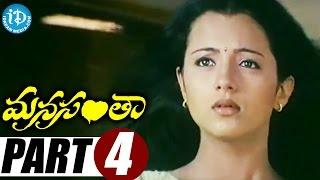 Manasantha Full Movie Part 4 || Sriram, Trisha || Santhosh || Subramanyam Kadiyala || Ilayaraja - IDREAMMOVIES