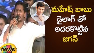 YS Jagan Says Mahesh Babu Dialogue At BC Garjana Sabha In Eluru | YCP Public Meeting | Mango News - MANGONEWS
