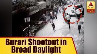 Shoot-out in broad daylight in Delhi's Burari; 3 killed, 5 injured - ABPNEWSTV