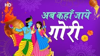2019 का सबसे मजेदार होली गाना - अब कहाँ जाये गौरी - Holi 2019 Celebration - BHAKTISONGS