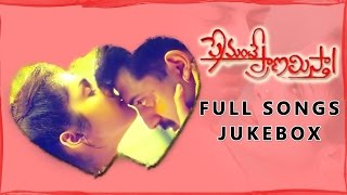 Premante Pranamista Telugu Movie Songs Jukebox || Arvind Swamy, Isha Kopikkar - ADITYAMUSIC