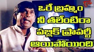 ఒరే బ్రహ్మం నీ తలేంటిరా పబ్లిక్ ప్రాపర్టీ ఐపోయిందీ || Brahmanandam Comedy Scenes - TELUGUONE