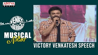 Victory Venkatesh Speech @ Venky Mama Musical Night | Naga Chaitanya, Payal Rajput, Raashi Khanna - ADITYAMUSIC