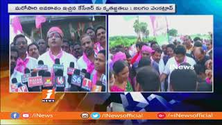 Jalagam Venkat Rao Gets Grand Welcome From TRS Cadre After Gets Kothagudem MLA Ticket | iNews - INEWS