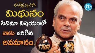 'మిధునం' సినిమా విషయంలో నాకు జరిగిన అవుమానం - LB Sriram | Frankly With TNR | Talking Movies - IDREAMMOVIES