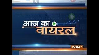 Aaj Ka Viral: Woman held for poisoning food at family function - INDIATV