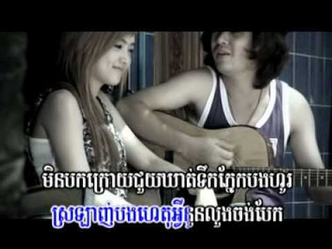 Brab Ke Tha Bong Kom Pong Cham Oun by Sokutherayuth ( Town)