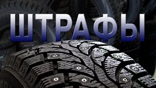 Штрафы за шины