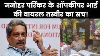 Manohar Parrikar Brother Runs Kirana Store In Goa, Photo Goes Viral; Fact Check - ITVNEWSINDIA
