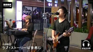 小田和正 - ラブ・ストーリーは突然に [ Cover by 街頭搖滾少年團 ] 日劇 東京愛情故事 主題曲
