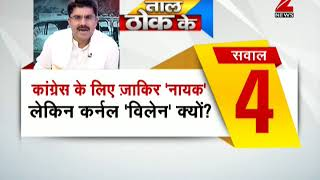 Taal Thok Ke: Why did Congress term Jakir Nayak a hero and Colonel Purohit a villain? - ZEENEWS