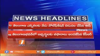AP & Telangana Top News Headlines (12-11-2018) | iNews - INEWS