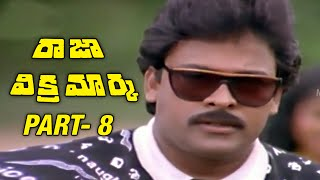 Raja Vikramarka Full Movie - Part 8/13 - Chiranjeevi, Brahmanandam, Amala - MANGOVIDEOS