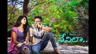 nenila Telugu Short Film 2017 | Directed By O. Ameer - YOUTUBE