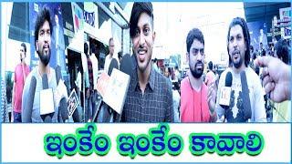 Geetha Govindam Movie Genuine Public Talk | Vijay Devarakonda | Rashmika Mandanna |  TVNXT Hotshot - MUSTHMASALA