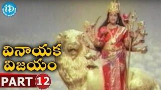 Vinayaka Vijayam Movie Part 12 || Krishnam Raju || Vanisri || Kaikala Satyanarayana || Prabha - IDREAMMOVIES